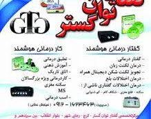 بهترین کلینیک گفتاردرمانی در درمان تخصصی کامل و بدون بازگشت لکنت 09121623463   تهران گیشا بلوار نصر فرعی شهابی